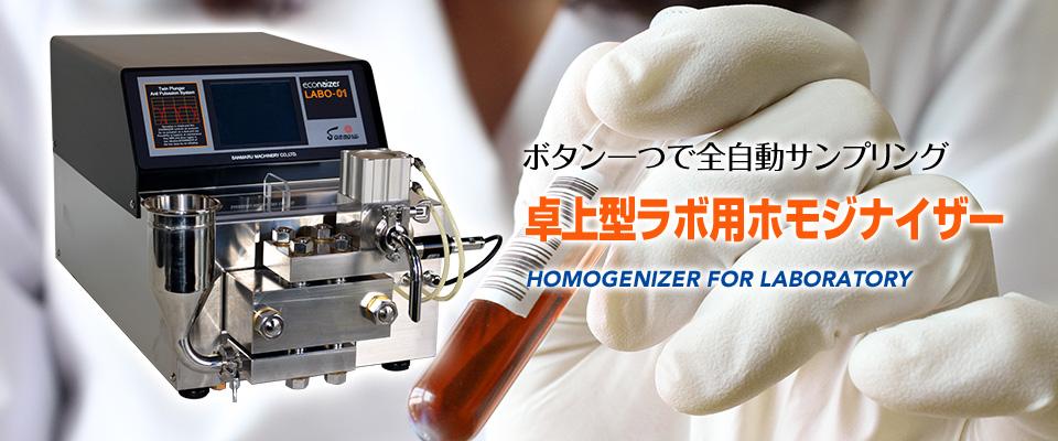 ボタン一つで全自動サンプリング 卓上型ラボ用ホモジナイザー